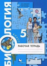 Рабочая тетрадь по биологии для 5 класса (Корнилова О.А., Николаев И.В., Симонова Л.В.)