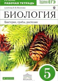 Рабочая тетрадь по биологии для 5 класса (В.В. Пасечник)