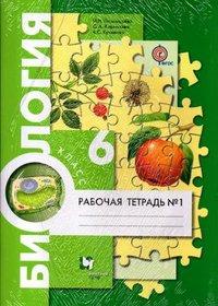 Рабочая тетрадь по биологии для 6 класса часть 1 (Пономарева И.Н., Корнилова О.А., Кучменко B.C.)