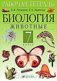 Рабочая тетрадь по биологии для 7 класса (В.В. Латюшин, Е.А. Ламехова)
