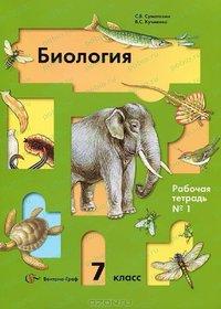 Рабочая тетрадь по биологии для 7 класса часть 1 (С.В. Суматохин, В.С. Кучменко)