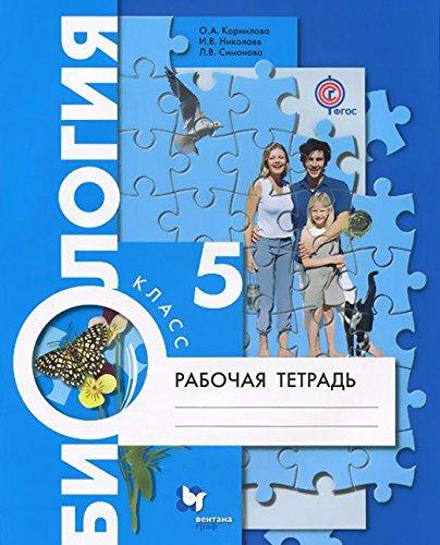Ответы к рабочей тетради по биологии класс Корнилова Николаев  Глава 1 Биология