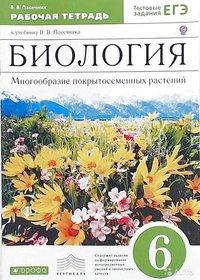 Рабочая тетрадь по биологии для 6 класса (В.В. Пасечник)