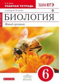Рабочая тетрадь по биологии для 6 класса (Н.И. Сонин)