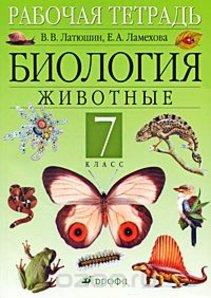биология 7 класс учебник латюшин перезказы
