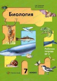 Рабочая тетрадь по биологии для 7 класса часть 2 (С.В. Суматохин, В.С. Кучменко)