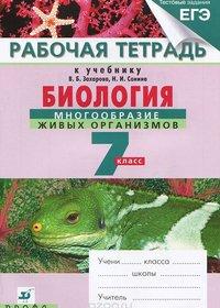 Рабочая тетрадь по биологии для 7 класса (В.Б. Захаров, Н.И. Сонин)