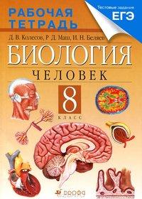 Рабочая тетрадь по биологии 8 класса (Д.В. Колесов, Р.Д. Маш, И.Н. Беляев)