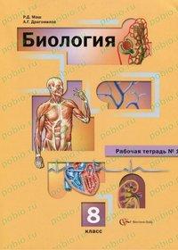 Рабочая тетрадь по биологии 8 класса часть 1 (Р.Д. Маш, А.Г. Драгомилов)