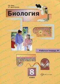 Рабочая тетрадь по биологии 8 класса часть 2 (Р.Д. Маш, А.Г. Драгомилов)