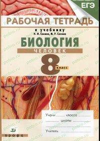 Рабочая тетрадь по биологии 8 класса (Н.И. Сонина, М.Р. Сапина)