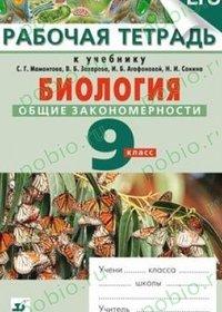 Рабочая тетрадь по биологии 9 класс (С.Г. Мамонтова, И.И. Сонина)