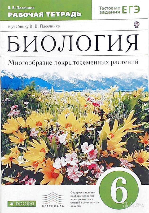 Ответы к рабочей тетради по биологии 6 класс (пасечник в. В. ).