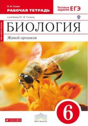 Ответы к рабочей тетради по биологии 6 класс (сонин).