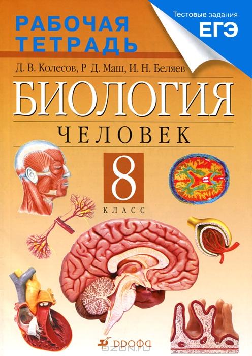 Тетрадь по биологии 8 класс маш и боголюбов