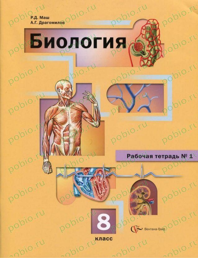 Рабочая тетрадь по биологии 8 класс маш драгомилов картинки